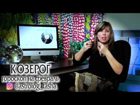 Астролог Наталья Чиркова
