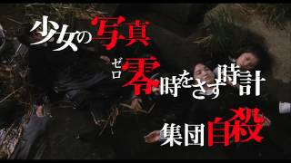 2014年9月26日全国公開 Japanese horror movie Zero teaser trailer. 【...