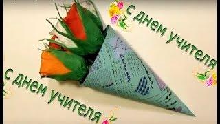 Что подарить учителю? | Подарок🎁своими руками | Оригами Цветов Из Бумаги для учителя на 8 марта