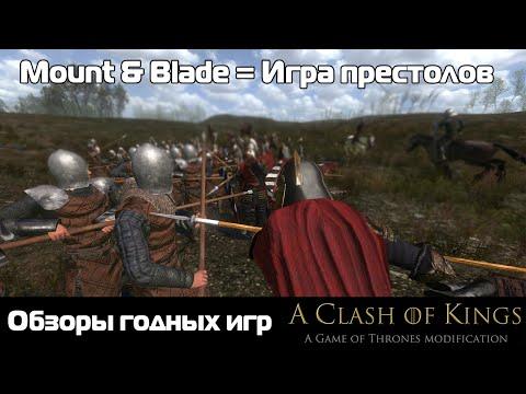 Обзоры годных игр: Mount & Blade: Clash of Kings mod ( Игра престолов мод) |