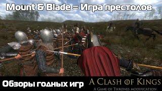 Обзоры годных игр: Mount & Blade: Clash of Kings mod ( Игра престолов мод)
