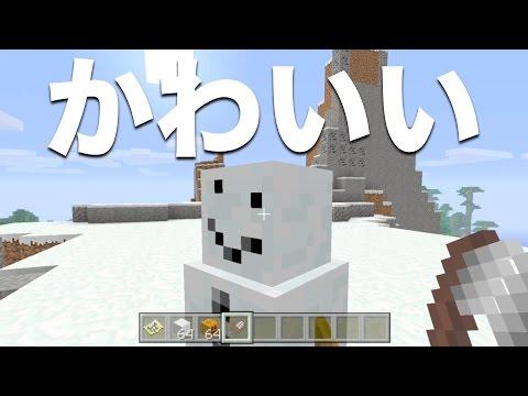 コンソール版マインクラフト【PS4 PSVITA Wii U PS3 Xbox】大型! 1.38 アップデート。干し草の落下ダメージ、釣り竿、スノーゴーレムをチェック Minecraft TU 46