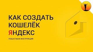 Как создать кошелёк Яндекс Деньги - пошаговая инструкция регистрации нового кошелька