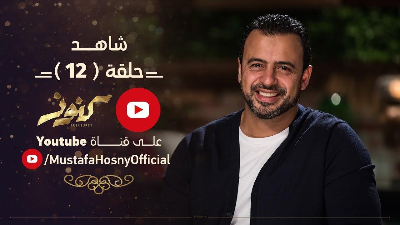 الحلقة 12 - كنوز - مصطفى حسني - EPS 12 - Konoz - Mustafa Hosny