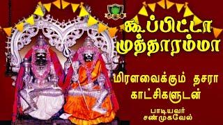Kulasai Mutharamman-Koopita Odivaruvalam Mutharamma-Kulasai Mutharamman Songs-Kulasai Dasara Videos