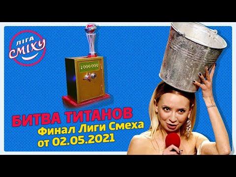 """""""БИТВА ТИТАНОВ"""" - Финал Лиги Смеха от 02.05.2021"""