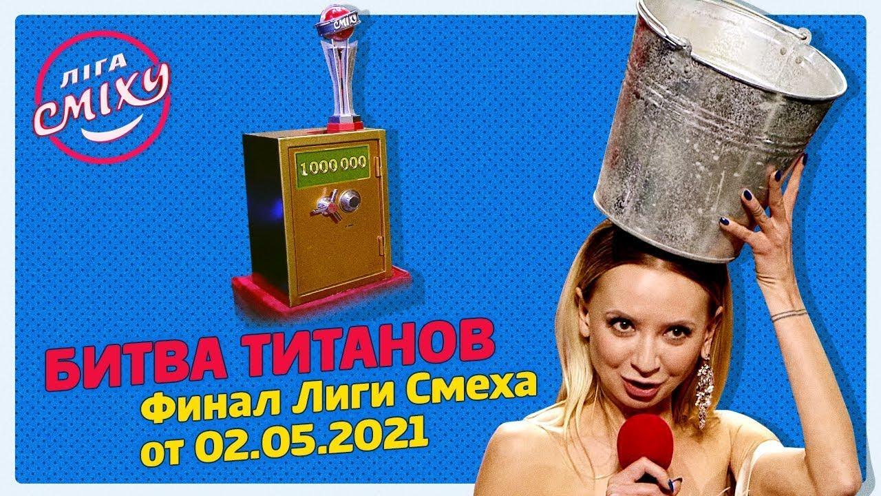 """Лиги Смеха от 02.05.2021 """"БИТВА ТИТАНОВ"""" - Финал"""