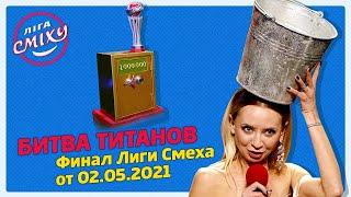 БИТВА ТИТАНОВ Финал Лиги Смеха от 02 05 2021