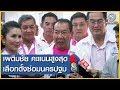 \อนาคตใหม่\ หมอบ! \ชาติไทยพัฒนา\มาวิน เลือกตั้งซ่อมนครปฐม | ข่าวข้นคนเนชั่น | NationTV22