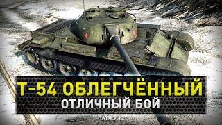 World of Tanks   Т-54 облегчённый отличный бой