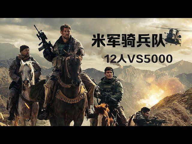【牛叔】米军高科技骑兵作战!天地一体很恐怖,故事也很传奇!