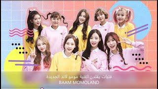 momoland dance cover-baam- فتيات يرقصن على اغنية باام الجديدة