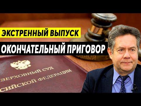 ПОСЛЕДНИЕ НОВОСТИ РОССИИ, ОТ КОТОРЫХ ВОЛОСЫ ДЫБОМ ВСТАНУТ!!! 23.06.2020