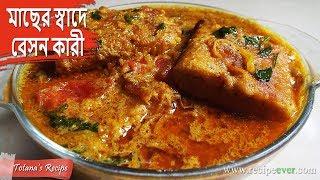 বাড়িতে মাছ না থাকলে বাচ্ছা দের মন ভোলাতে মাছের স্বাদে বানিয়ে ফেলুন এই রেসিপি । Besan Fish Curry