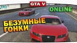 ч.12 Один день из жизни в GTA 5 Online - Безумные Гонки