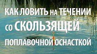 Рыбалка на скользящий поплавок на течении(Рыболовный интернет-магазин: http://ali.pub/bctei В видео рыбалка на поплавок со скользящей оснасткой на течении...., 2016-03-28T16:38:21.000Z)