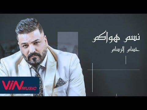 Hussam Al Rassam - Nasam Hawakm | حسام الرسام - نسم هواکم