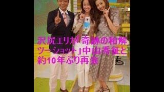 沢尻エリカが、中山秀征MCの「シューイチ」に出演。2人の対面は2007年、...
