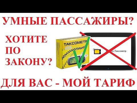 Бесплатное яндекс такси, рецепт от Союза Таксистов.