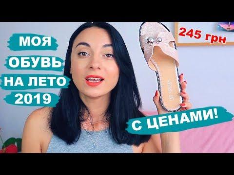 ДЕШЕВАЯ и ДОРОГАЯ обувь на ЛЕТО 2019/ Что я ношу?