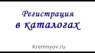 Регистрация сайта в каталогах(, 2015-04-18T20:03:55.000Z)