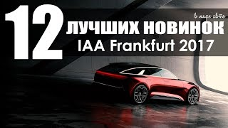 12 лучших новинок. Автосалон Франкфурт 2017