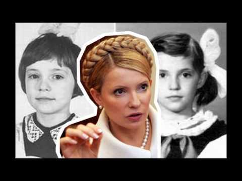 в фото годы молодые юлии тимошенко