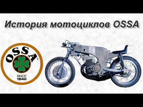История мотоциклов OSSA