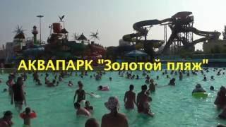 Аквапарк  в  Анапе