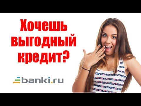 Онлайн-заявка на получение кредита. Где быстро получить выгодный кредит?