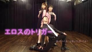 エロスのトリガー/SDN48(アンダーガールズA)」踊ってみました! 春...