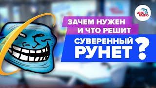 Зачем нужен и что решит суверенный Рунет? Комментарий эксперта