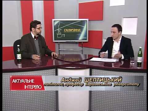 Актуальне інтерв'ю. Анджей Шептицький про проблеми порозуміння у стосунках України і Польщі