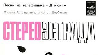 """Песни из телефильма """"31 июня"""""""