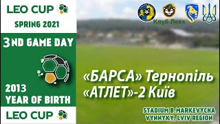 «Барса» Тернопіль - «Атлет»-2 Київ 7:1. Гра. Leo Cup 2021. Діти 2013 р.н.