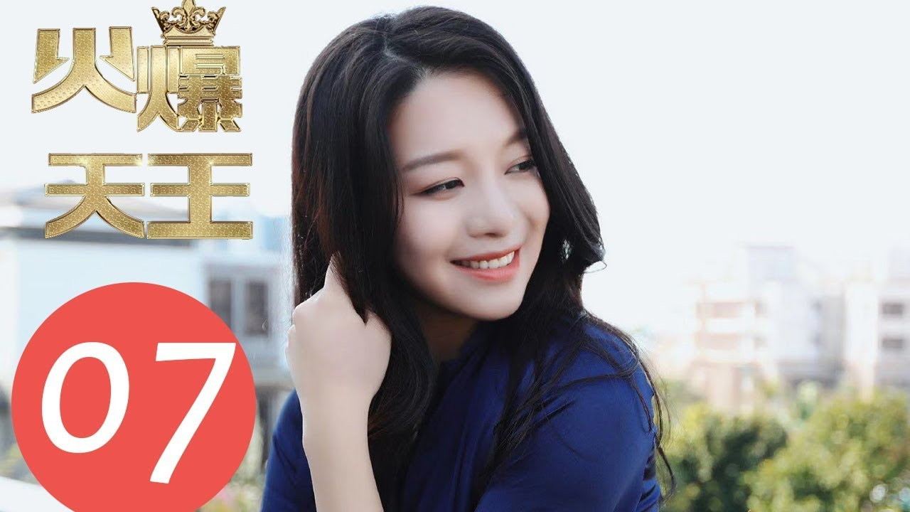 Download ENG SUB《火爆天王 Canvas the Emperor》EP07——主演:谭学亮,陈衍利,骆俊帆