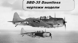 Чертежи авиамоделей SBD-35 Dauntless  # 42(Адрес страницы скачивания чертежей вы найдете в ходе просмотра видео ролика. Перепишите код в адресную..., 2015-10-26T13:39:34.000Z)