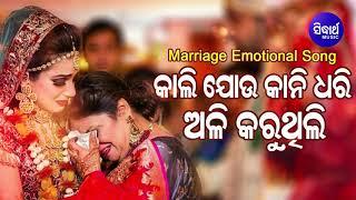 Kali Jou Kani Dhari Aali Karuthili Emotional Marriage Song Nibedita Sidharth Music