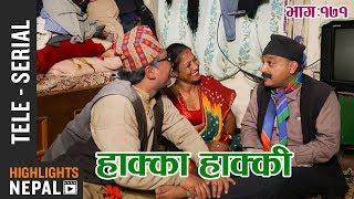 Hakka Hakki - Episode 171   18th October 2018 Ft. Daman Rupakheti, Ram Thapa