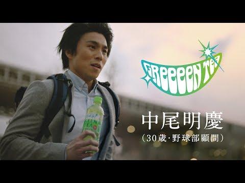 GReeeeN (GReeeeN Tea) - ノスタルジア