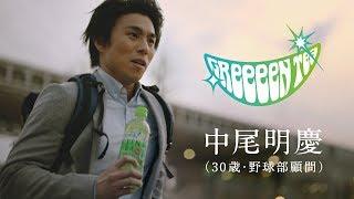 GReeeeN (GReeeeN Tea) - ノスタルジア thumbnail