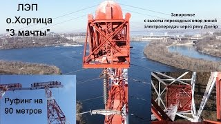 154киловольта 90метров\ u ''3 mast''hamda Zaporozhye LEP