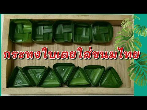 วิธีพับกระทงใบเตย ใส่ขนมไทย / DIY Pandan leaves