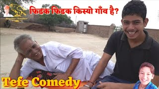 फिडक-फिडक किस्यो गाँव? टैफे व तपस्वी सुथार || Tefe really Funny comedy