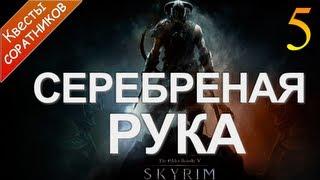 Skyrim - Соратники - [Логово Серебреная Рука ] #5
