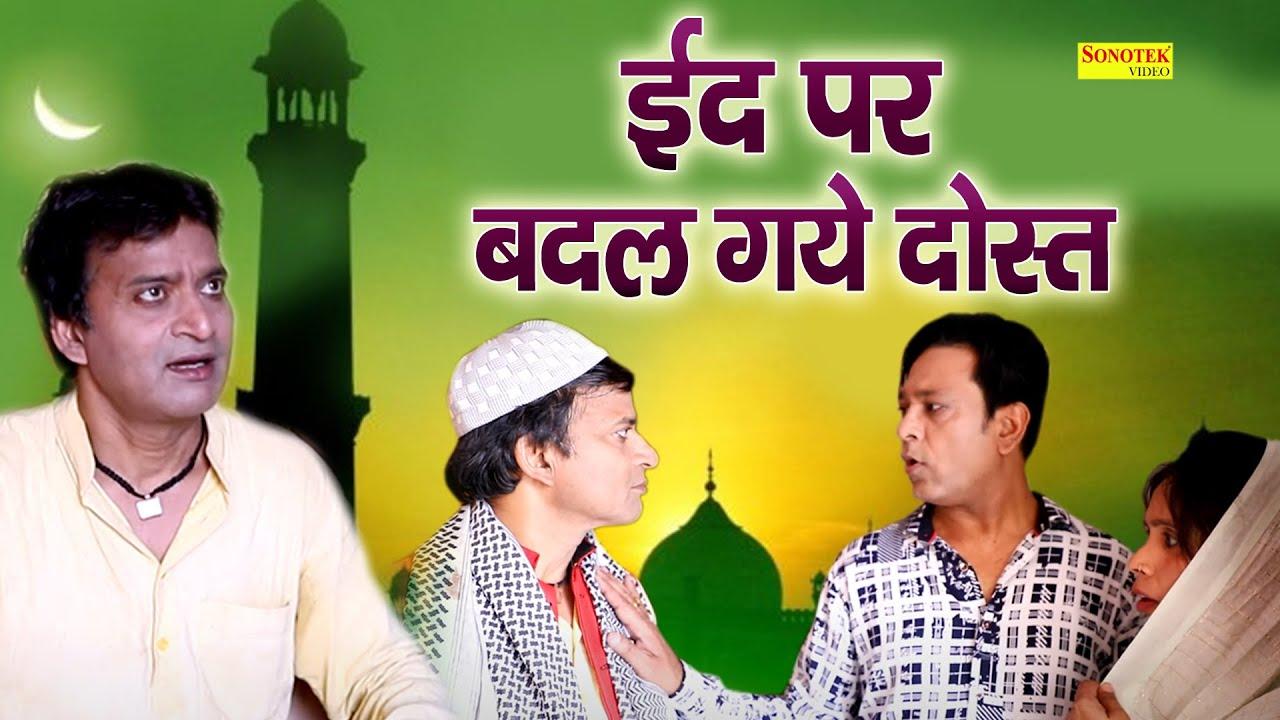 ईद पर बदल गए दोस्त   Munna Baaz, Jeenat Khan   A Very Sad Story 2021   Short Film 2021  