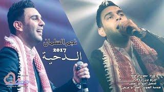 صف الدحية # نجم السلمان Najem Alsalman 2017 ( النسخة الأصليه )