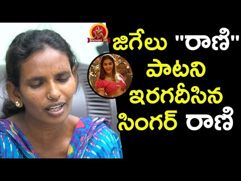 Village Singer Rani Sings Jil Jil Jigelu Rani Song - Rangasthalam Songs - Swetha Reddy