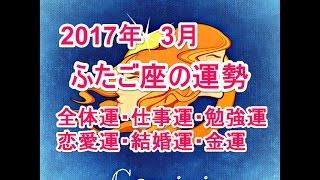 2017年3月のふたご座の運勢 全体運・仕事運・勉強運・恋愛運・結婚運・金運・財運は?