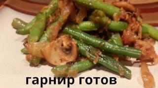 Вкусный гарнир для семейного ужина.Жареная стручковая фасоль с грибами и луком.